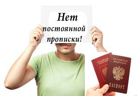 Что будет если нет прописки в паспорте