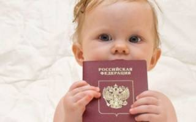 Где ставят отметку в паспорте о детях
