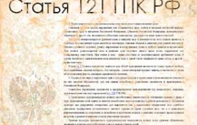 Ст 121 ГПК РФ судебный приказ
